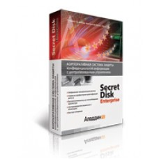 Secret Disk Enterprise (для государственного и корпоративного сектора)