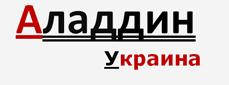 Компания Аладдин Украина